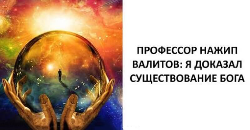 НАЖИП ВАЛИТОВ КНИГИ СКАЧАТЬ БЕСПЛАТНО